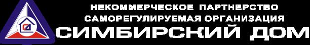 "НП  СРО  "" Симбирский  Дом "" .  Единство целей!"
