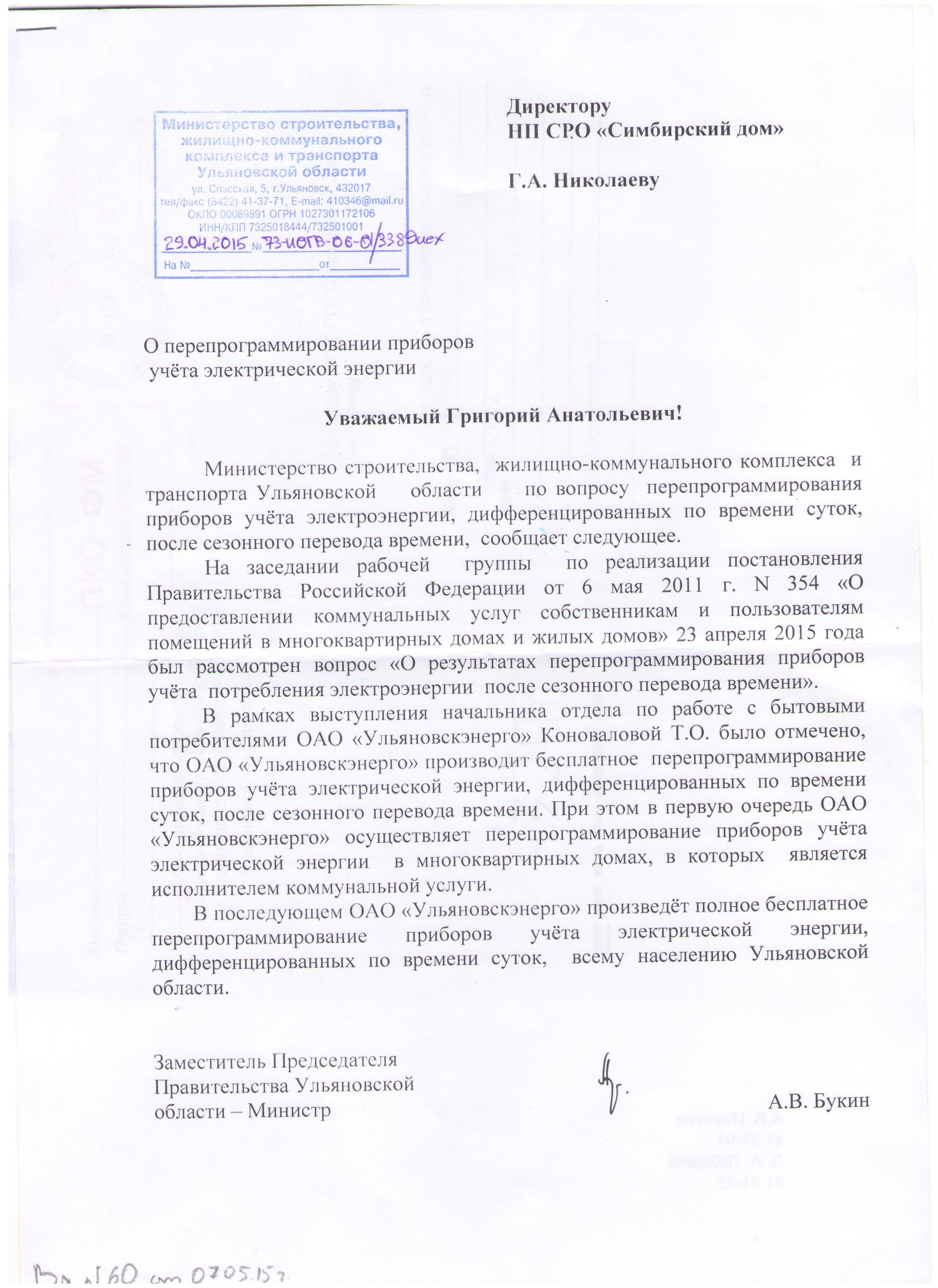 Вх.№60 от 07.05.2015 г. Письмо от Минстроя У.о. о перепрограммировании счетчиков