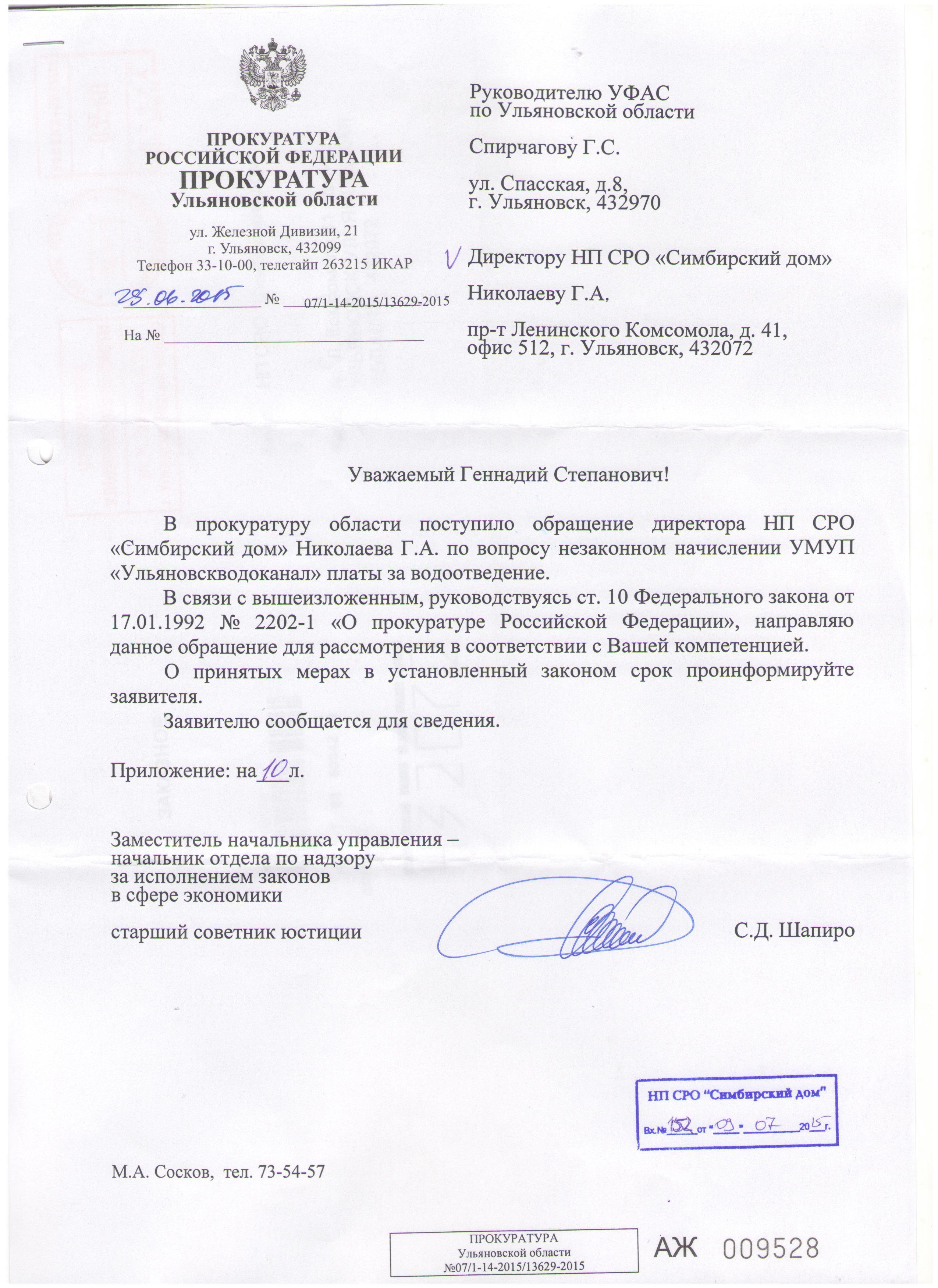 Вх.№152 от 09.07.2015 Письмо Прокуратуры У.о. по вопросу водоотведения