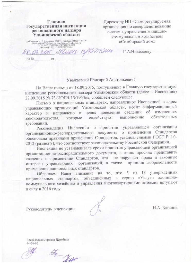 Письмо Главной государственной инспекции регионального надзора У.о.