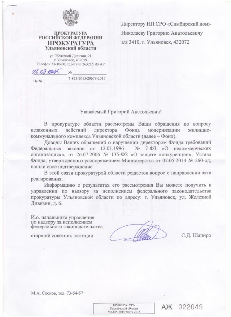 Письмо от Прокуратуры У.о.